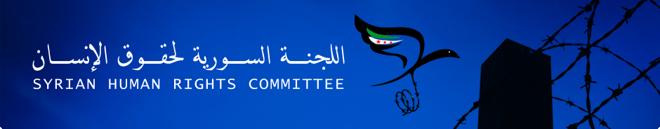 Syrian Human Rights Committee