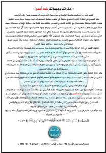 Al-Nusra warns the families that they will not let them approach their headquarters  and announced that they will not be leaving Beit Sahem
