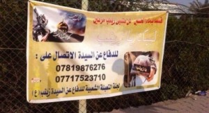A poster uses sectarian discourse in order to recruit foreign fighters to send into Syria