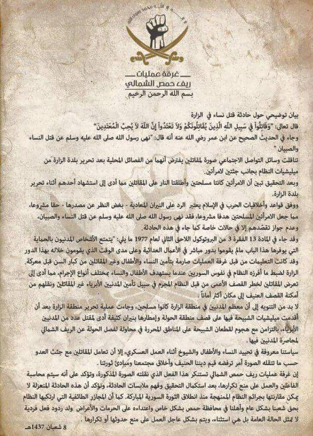 The press release published by Operation Room Northern Rural Homs in which it condemned an image of its fighters standing on two women's bodies.