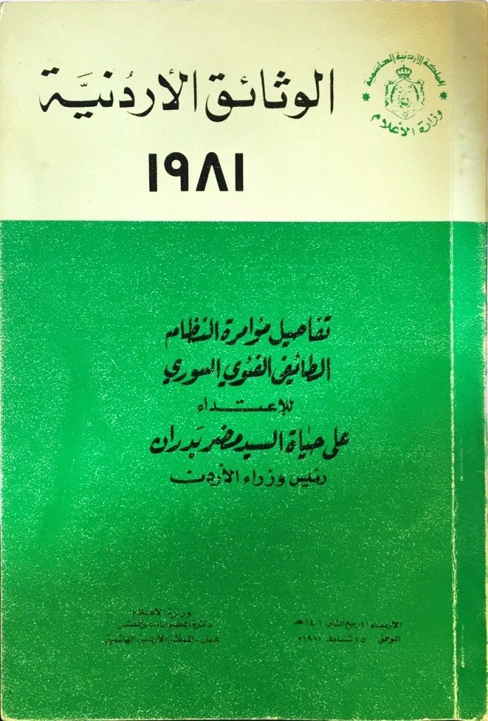 In 1981, the Jordanian government published the complete testimonials provided by the criminals on the Tadmur massacre. It also conducted interviews with them on TV.