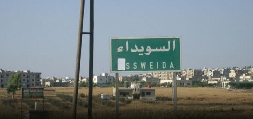 Suwaida1