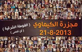 The 8th anniversary of the Ghouta Massacre of 21st August 2013