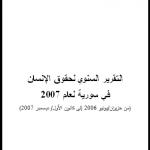 التقرير السنوي السابع لحالة حقوق الإنسان 2006-2007