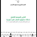 التقرير السنوي التاسع لحالة حقوق الإنسان في سورية 2009