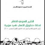 التقرير السنوي العاشر لحالة حقوق الإنسان لعام 2010