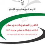 التقرير الحادي عشر لحالة حقوق الإنسان لعام 2011-2012