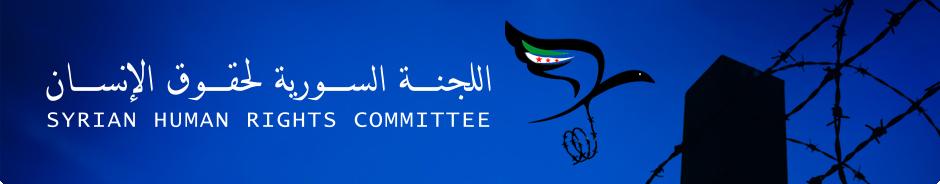 اللجنة السورية لحقوق الإنسان