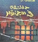 حمامات الدم في سجن تدمر