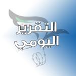 التقرير اليومي لضحايا انتهاكات حقوق الإنسان في سوريا 21-9-2018