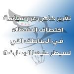 سياسة خطف النشطاء في الأراضي السورية الخاضعة للمعارضة المسلحة