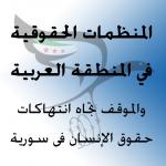 المنظمات الحقوقية في المنطقة العربية والموقف تجاه انتهاكات حقوق الإنسان في سورية