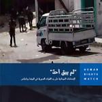 """""""لم يبق أحدٌ"""" : الإعدامات الميدانية على يد القوات السورية في البيضا وبانياس"""