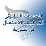الوصف القانوني لعمليات الاعتقال في سورية