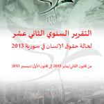 التقرير الثاني عشر لحالة حقوق الإنسان لعام 2013