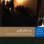 هيومن رايتس ووتش ترصد الانتهاكات في المناطق الخاضعة للحكم الكردي