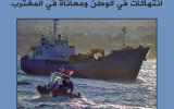 تقرير مفصّل من اللجنة السورية لحقوق الإنسان عن رحلة اللجوء السوري