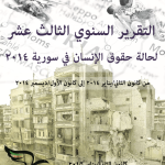 التقرير الثالث عشر لحالة حقوق الإنسان لعام 2014
