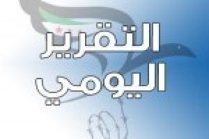 التقرير اليومي عن انتهاكات حقوق الإنسان في سورية ليوم 20-10-2017