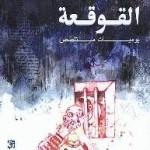 رواية القوقعة-مصطفى خليفة