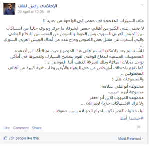 نشر الصحفي المؤيد لنظام الأسد على صفحته يوم 29/4/2015 اتهامات واضحة للميليشيات المؤيدة بأنها تقف خلف عمليات تفجير السيارات المفخخة
