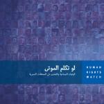 هيومن رايتس ووتش تضع أسماء وقصصاً للضحايا