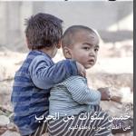 اليونيسف: لا مكان للأطفال