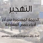 التهجير: الجريمة المستمر في آخر أحياء حمص المعارضة