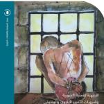 الأجهزة الأمنية السورية وضرورات التغيير البنيوي والوظيفي