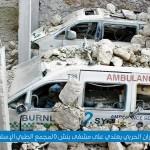 قصف يتسبب في تدمير مستشفى في ريف إدلب