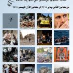 اللجنة تصدر تقريرها السنوي الخامس عشر