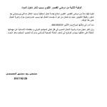 وفاة ثانية في ريف دمشق لنقص الأدوية