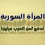 في يوم المرأة العالمي: المرأة السورية ضحية انتهاكات ممنهجة