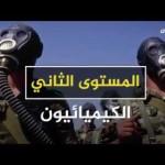 آلة الموت الكيميائية في سورية