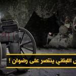 الجيش اللبناني ينتصر على رضوان