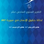 اللجنة تُصدر تقريرها عن حالة حقوق الإنسان في سورية لعام 2017