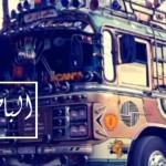 الباص: فلم وثائقي يحكي قصة التهجير في سورية