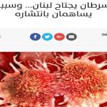 قناة لبنانية تتهم السوريين بنشر السرطان في لبنان