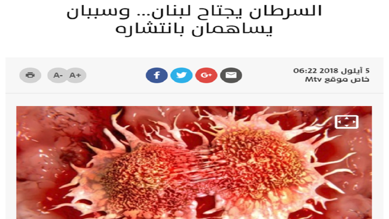 cancer_in_lebanon