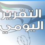 التقرير اليومي لضحايا انتهاكات حقوق الإنسان في سوريا 5-9-2018