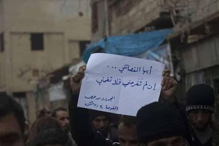 من اللافتات التي رفعها المتظاهرون اليوم
