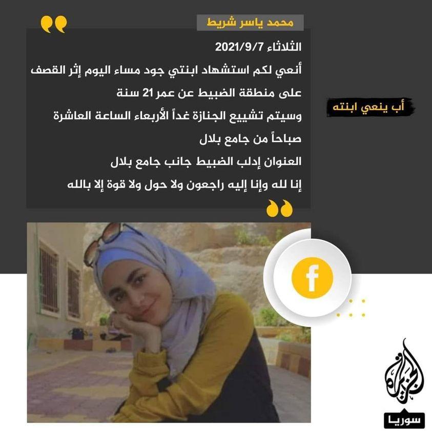 قتلى وجرحى في إدلب وريفها